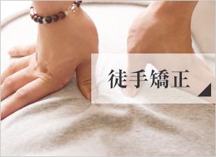 徒手矯正(マニュアルセラピー)