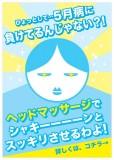 岩美5月キャンペーンPOP
